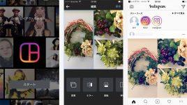 【Instagram】「レイアウト」の使い方 – 写真を組み合わせておしゃれに