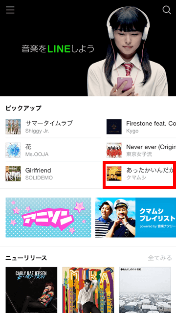 line-music05