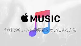 Apple Musicを無料で楽しむ – 自動更新をオフにする方法