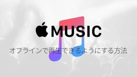 Apple Musicをオフラインで再生できるようにする方法