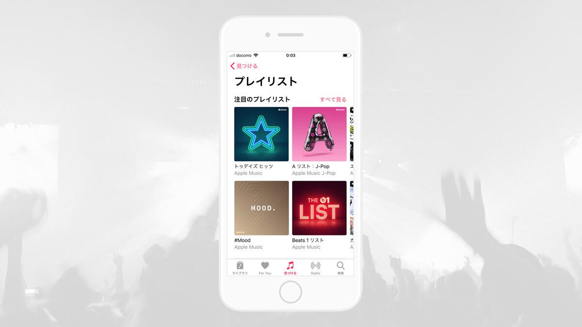 Apple Musicの使い方 – 3分で分かるはじめてガイド