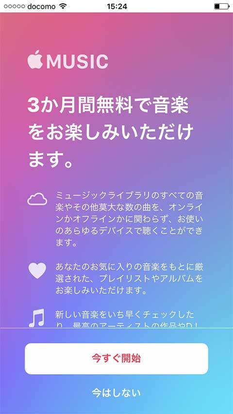apple music ファミリー プラン 解約