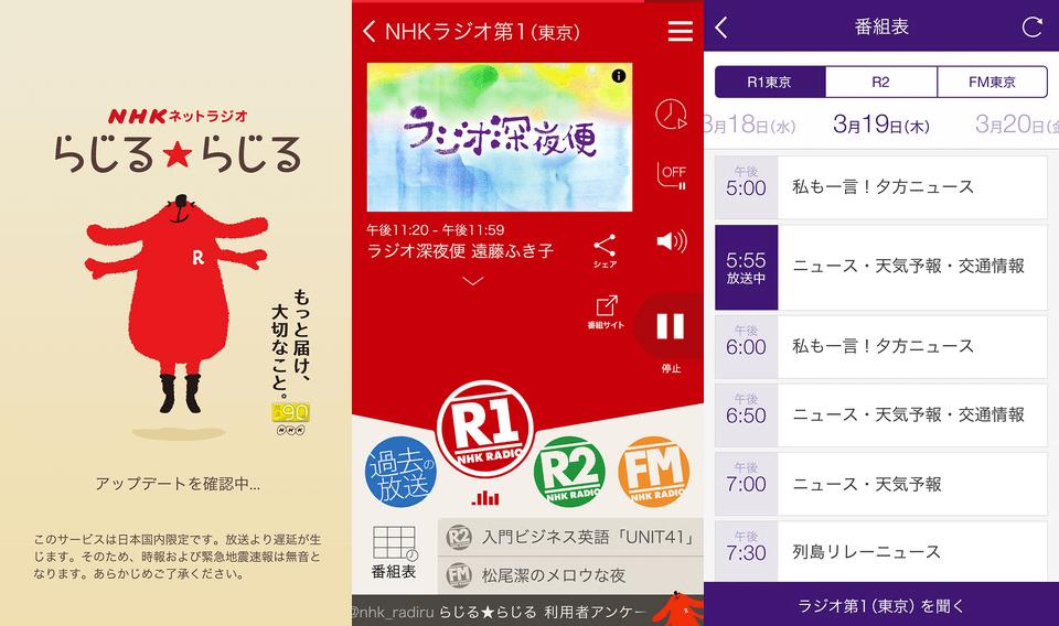 radio-apps04