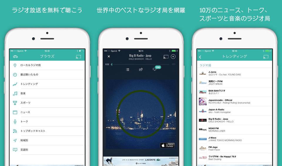 radio-apps06