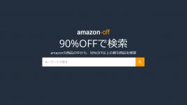 Amazonの90%【割引・値引・off】商品が検索できるサイト