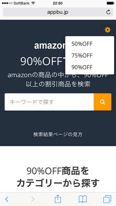 about-amazon-off11
