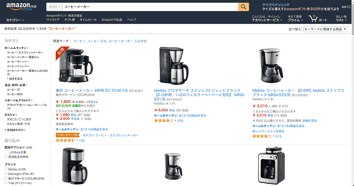 about-amazon-off12