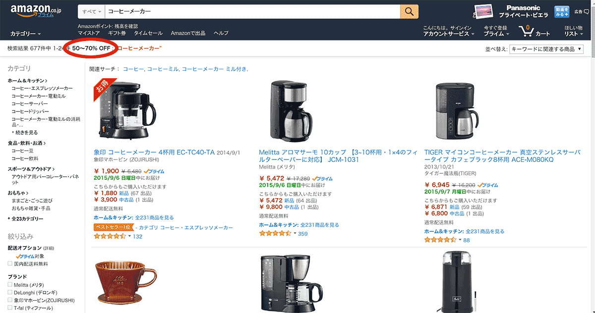 about-amazon-off14