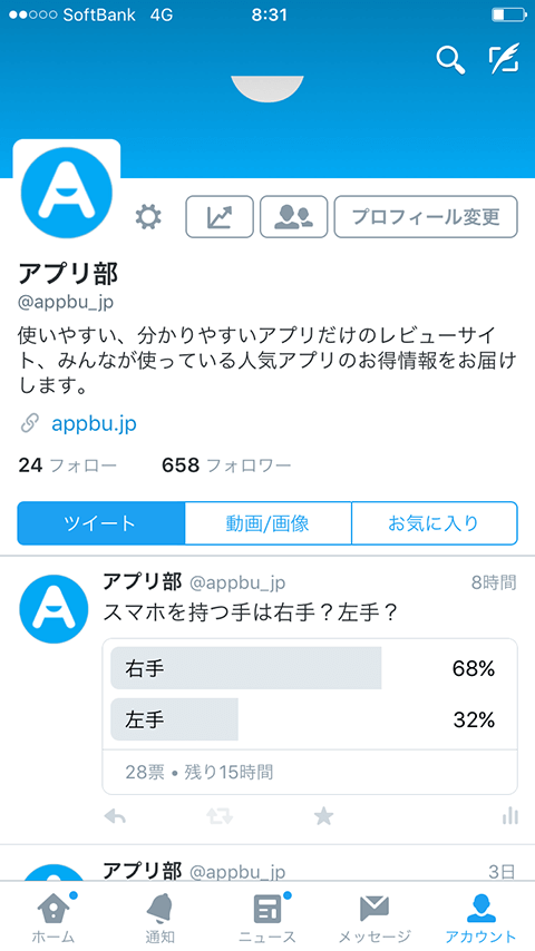 how-to-use-twitter-polls10