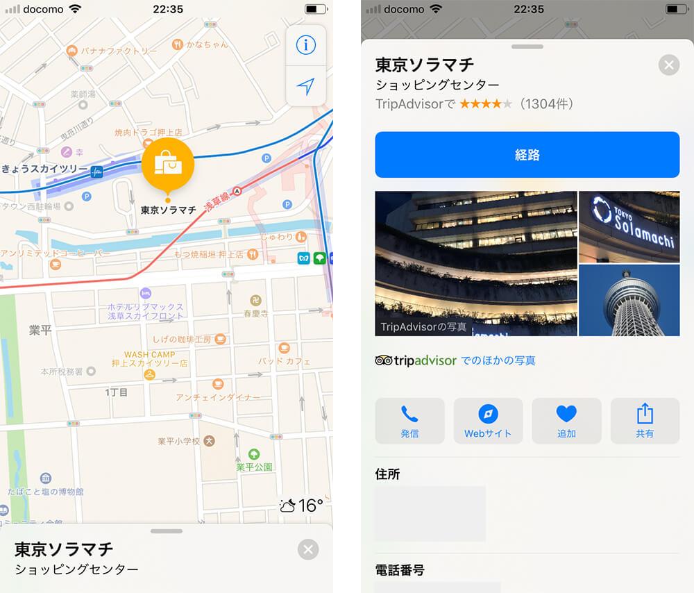 地図アプリ7選 画面や無料機能で比較 おすすめの1本は