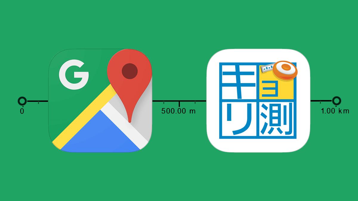 地図アプリで距離測定・計測する方法【直線・車・徒歩など】