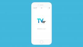 TVer(ティーバー)とは?無料でテレビが見れるアプリ「TVer」の使い方