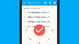 シンプルで使いやすい!AndroidでおすすめのToDoリストアプリ「LIST」