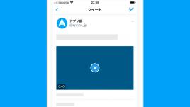 Twitterの動画を保存する方法まとめ【iPhone、Androidアプリで】