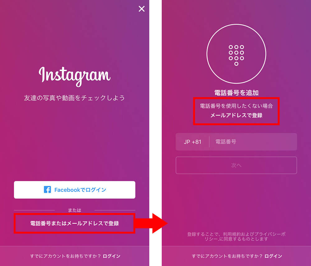 multiple-instagram-accounts07