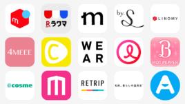 【徹底比較】女性に人気のWebサービス・女子向けアプリおすすめ15選