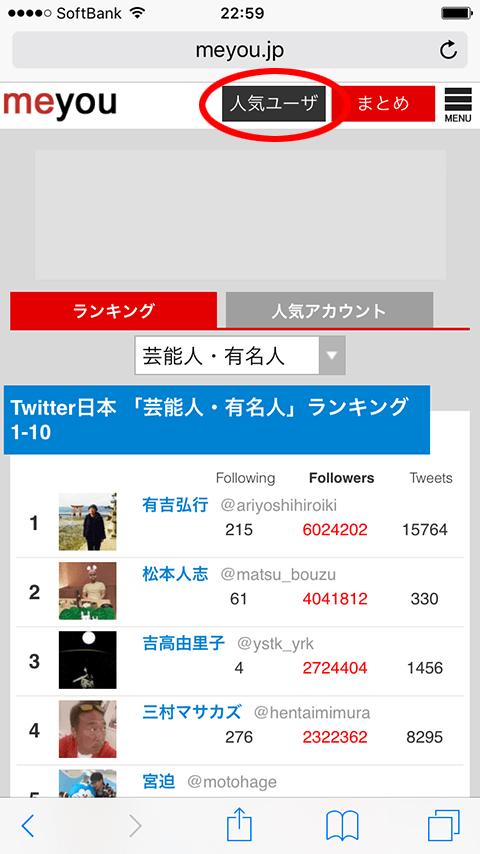 twitter-search-celebrity02
