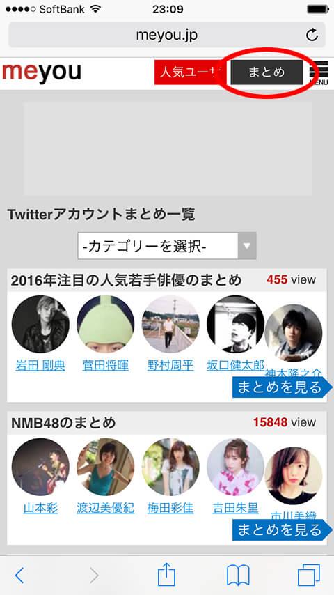 twitter-search-celebrity05