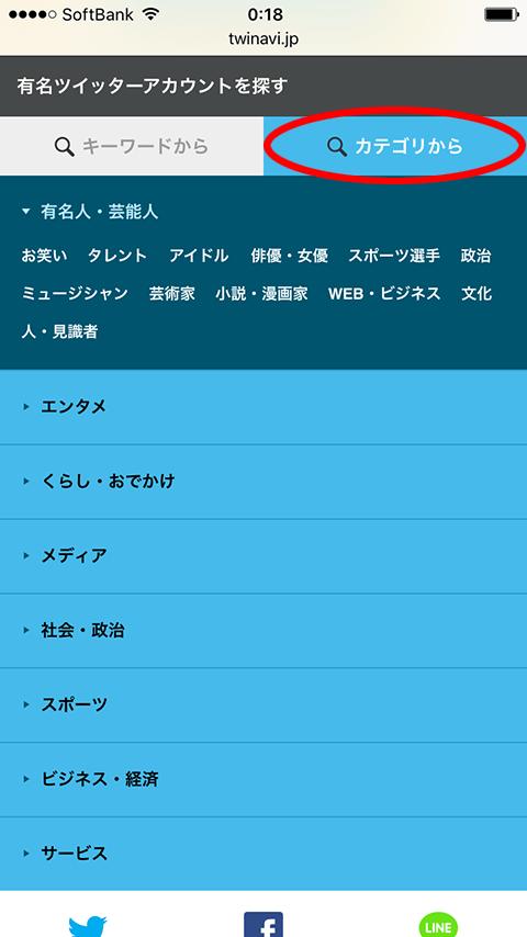 twitter-search-celebrity11