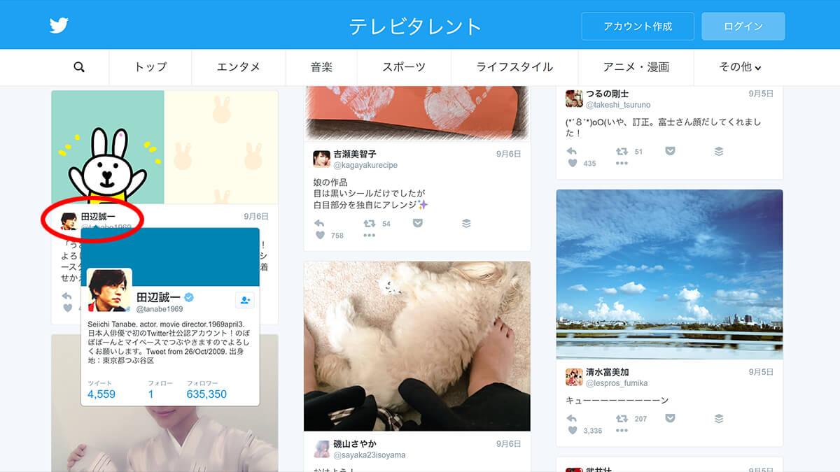 twitter-search-celebrity20