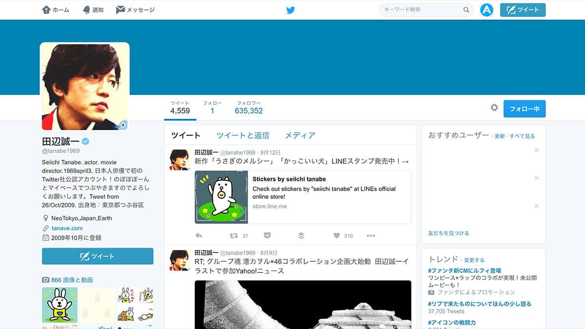 twitter-search-celebrity21