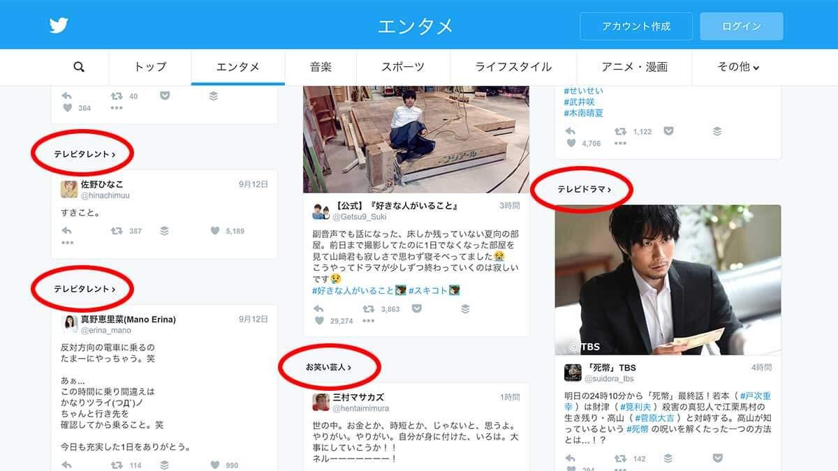 twitter-search-celebrity23