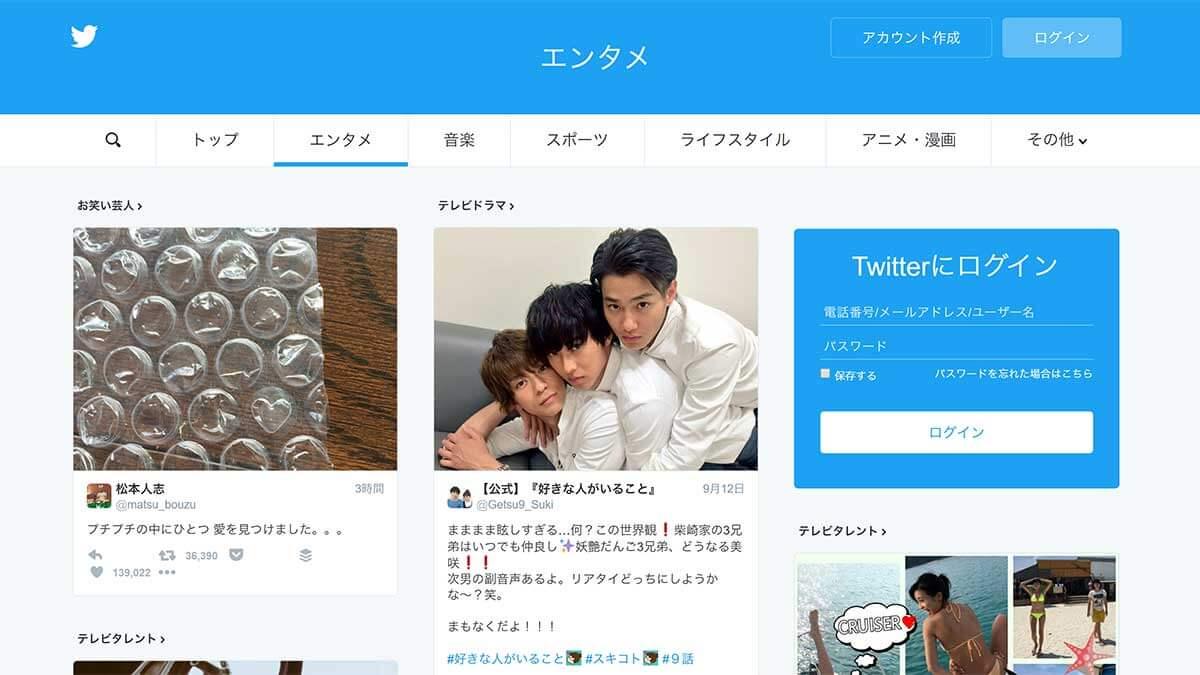 twitter-search-celebrity24