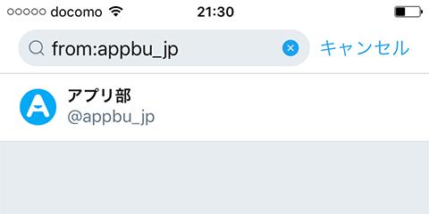 アカウント ツイート 検索