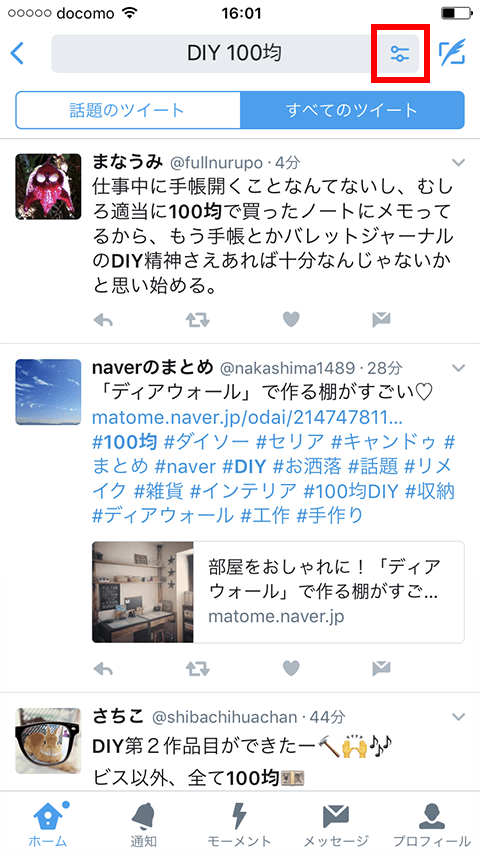 twitter-search-images02