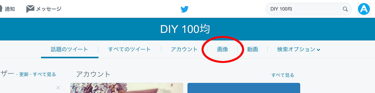twitter-search-images10
