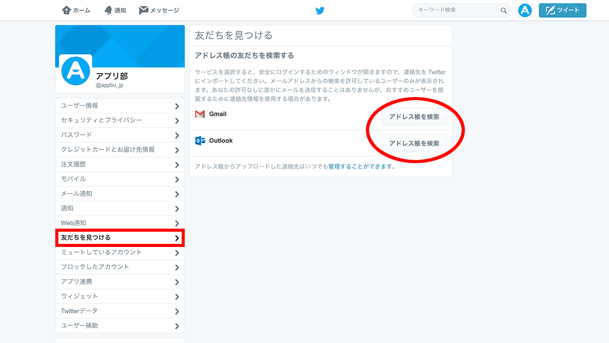 twitter-search-profile20