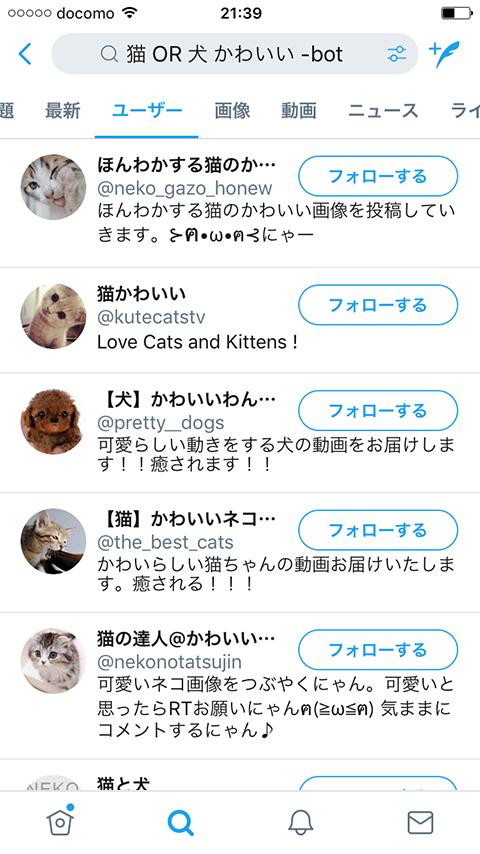 ユーザー ネーム 可愛い