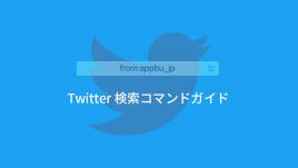Twitter高度な検索:検索コマンド(オプション)の使い方15選