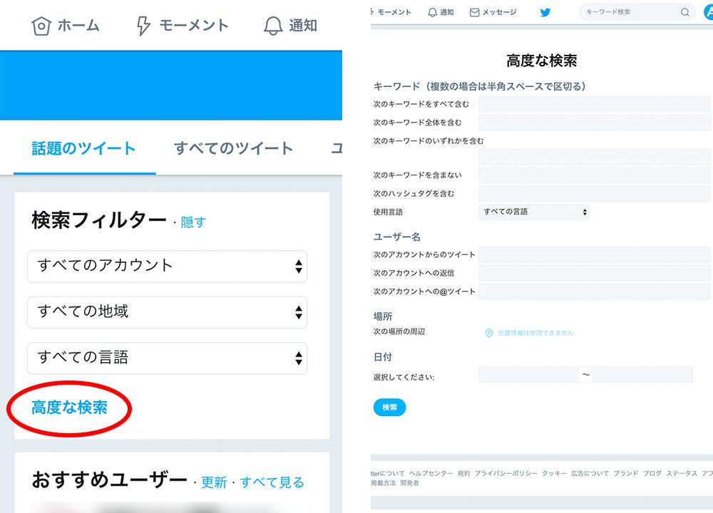 パソコンの「高度な検索」メニューでは、フォームに沿ってキーワードを入力することで、この検索コマンドを使った検索が、比較的簡単にできるようになっています。