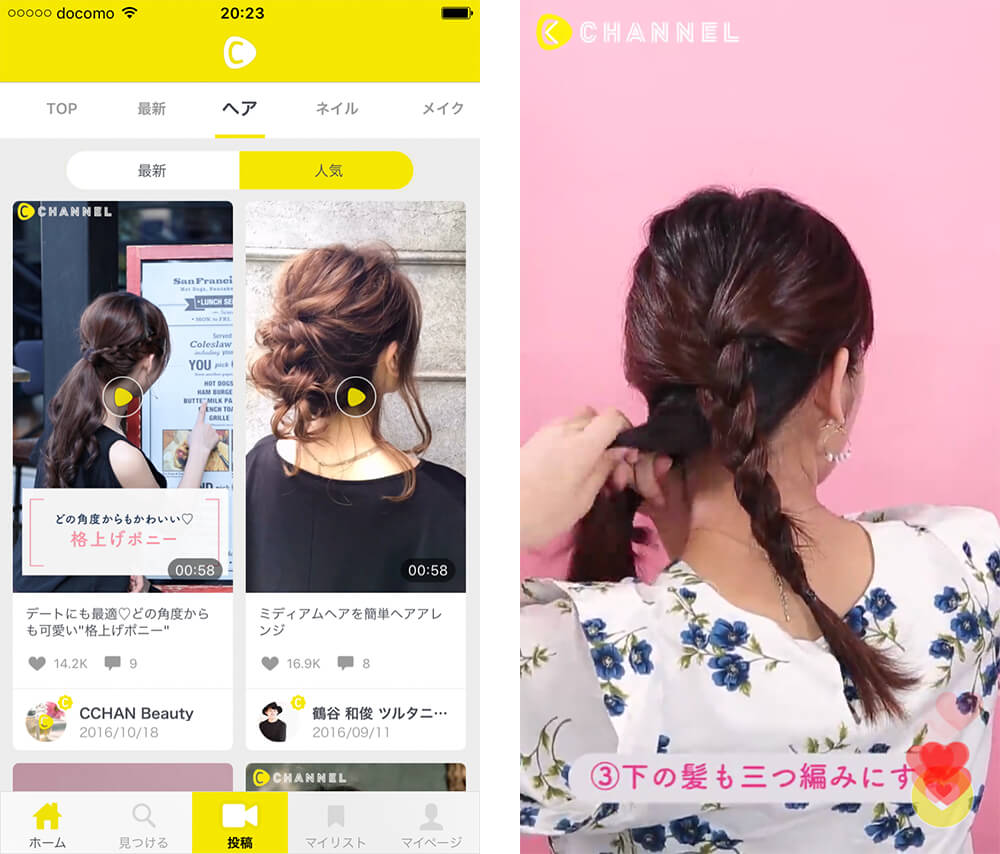 hair-styling-apps01