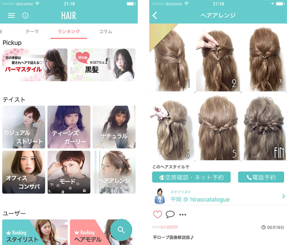 hair-styling-apps04