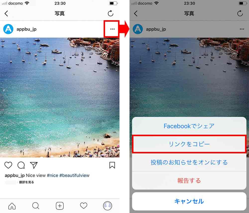 インスタグラム】リポスト・リグラムのやり方・アプリの使い方ガイド