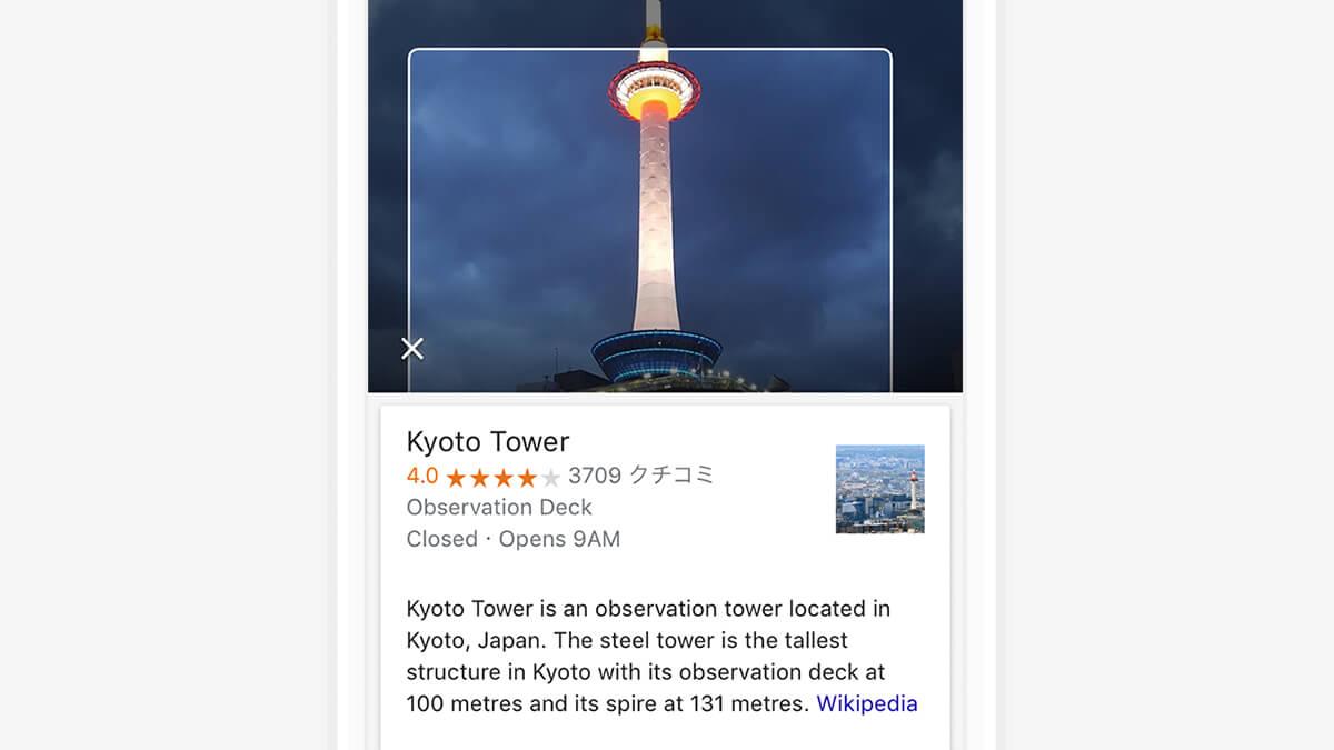 Google レンズの使い方 – 写真から文字を抽出できたり、建物名も分かる