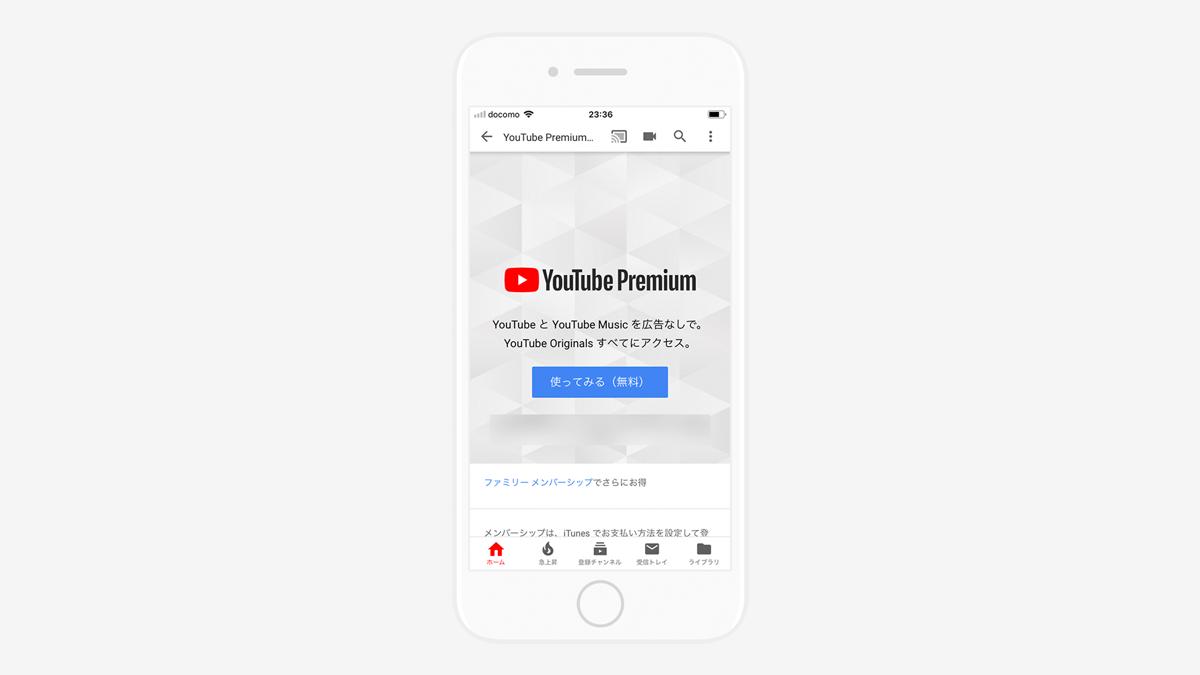 YouTube プレミアムとは? 有料プランの違いを解説【出来る事まとめ】